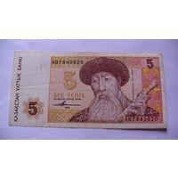 Казахстан 5 тенге 1993г.   распродажа