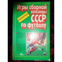 Игры сборной команды СССР по футболу