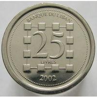 1к Ливан 25 ливров 2002 В КАПСУЛЕ распродажа коллекции
