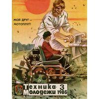 Журнал Техника-молодёжи, 1986, #3