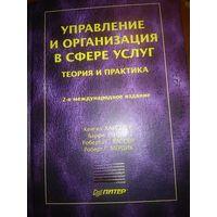 Управление и организация в сфере услуг. Теория и практика (2-е международное издание)