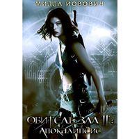 Фильмы: Обитель зла 2 - Апокалипсис (Лицензия, DVD)