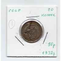 СССР 20 копеек 1932 года -1