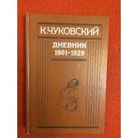 К. Чуковский. Дневник 1901-1929