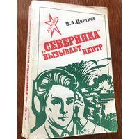 """В.А.Цветков. """"Северинка"""" вызывает центр. Записки партизана-разведчика. Киев, 1981"""