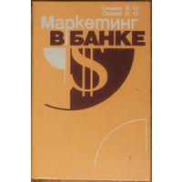 Маркетинг в банке