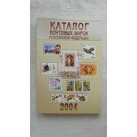 Распродажа! Каталог почтовых марок России
