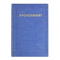 И.Ф.Богданович. Стихотворения и поэмы. (антикварное издание)