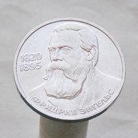 1 рубль 1985 Ф.Энгельс