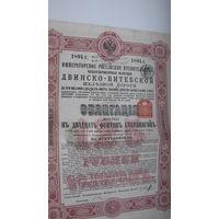 Облигация ДВИНО - ВИТЕБСКОЙ ж. д. ( 10 купонов ) 1894 г