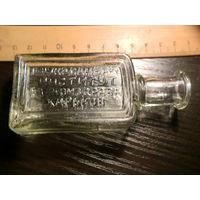Бутылочка старинная