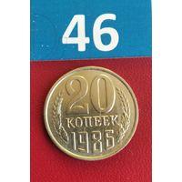 20 копеек 1986 года СССР.