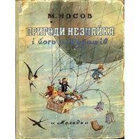 Книги на украинском языке до 85-го года издания. Детские. Фантастика