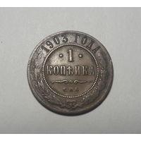 7: Российская империя, 1 копейка 1903