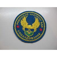 Шеврон командование Рязанский институт ВДВ