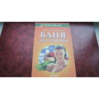 Книга. Баня дом здоровья. А.Бабушкин.