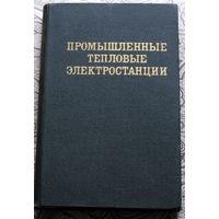 М.И.Баженов, А.С.Богородский, Б.В.Сазанов, В.Н.Юренев Промышленные тепловые электростанции