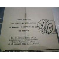КОРЕШОК КВИТАНЦИИ ОБ ОПЛАТЕ 1953 ГОД