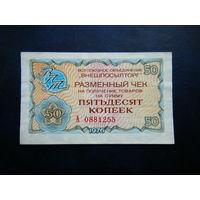 Чек ВПТ 50 копеек 1976 г.