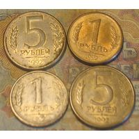 1 + 5 рублей 1992Л Россия