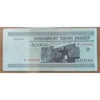 50000 рублей 1995 года, серия Лг