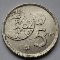 5 песет 1980 (82) Испания