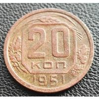 20 копеек 1951 СССР