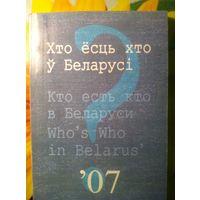 Хто ёсць хто ў Беларусі '07