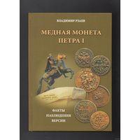 В.П. Рзаев. Медная монета Петра I. /977001/
