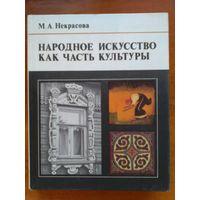 М. А. Некрасова. Народное искусство как часть культуры. Теория и практика. (Н)