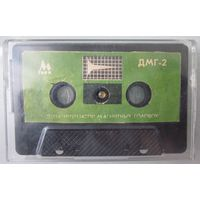 Демагнитизатор магнитных головок ДМГ-2 для кассетных магнитофонов. С 1989 года выпускал Минский завод ЭВМ.