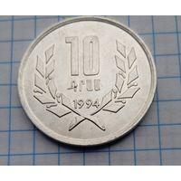 Армения 10 драм 1994г.Блеск.
