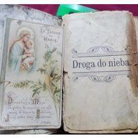 Droga do nieba ...Старинный католический польский молитвенник 1914г.