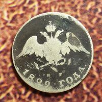 20 копеек 1829 год.