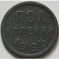Пол копейки 1925