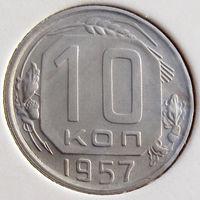 СССР, 10 копеек 1957 года, состояние AU, Y#123