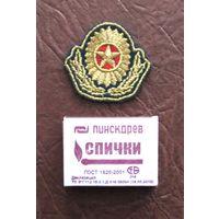 Шеврон-кокарда вышитый МЧС офицерского состава
