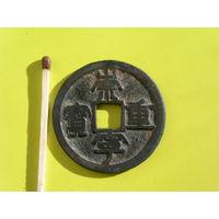 10 Цяней1102-1106гг. Северной Сун. Император Хуэй-цзун (1100-1125 гг.)