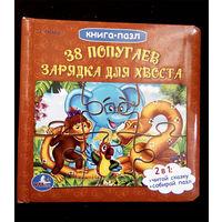 Детская книга - пазл. 38 попугаев #0026-1