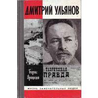 ЖЗЛ.  Дмитрий Ульянов.  /Серия: Жизнь замечательных людей/ 1989г.