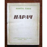 "Максiм Танк ""Нарач"". 1947г."