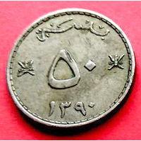 05-34 Маскат и Оман, 50 байз 1970  г. Единственное предложение монеты данного года на АУ