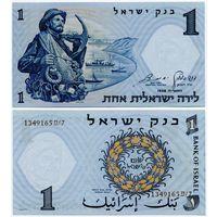 Израиль. 1 лира (образца 1958 года, P30c, UNC)