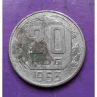 20 копеек 1953 года СССР #17