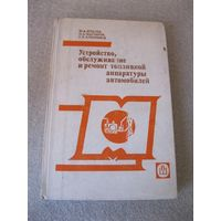 """Книга """"Устройство, обслуживание и ремонт топливной аппаратуры автомобилей"""", 1987 год."""
