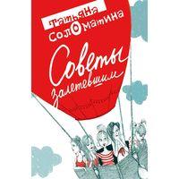 Советы залетевшим, Татьяна Соломатина, 2014