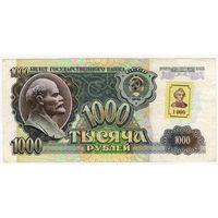 Приднестровье, банкнота 1000 руб 1992 года с маркой ПМР. 1993 год.  XF!!
