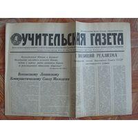 Учительская газета, 29.10.1988
