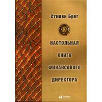 Настольная книга финансового директора. Стивен Брег.