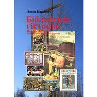 Кніга: Біблейскія гісторыі Новага Запавету, ілюстраваныя паштовымі маркамі. 241 старонка, прыблізна 800 ілюстрацый